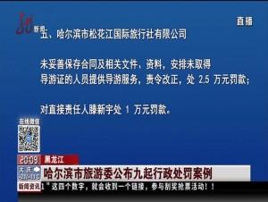 哈尔滨市旅游委公布九起行政处罚案例