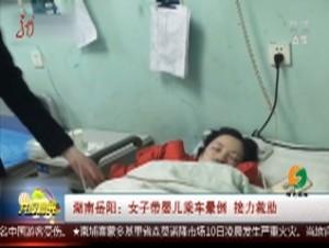 湖南岳阳:女子带婴儿乘车晕倒  接力救助