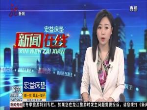 黑龙江省延寿县委原书记封殿辉严重违纪被开除党籍开除公职