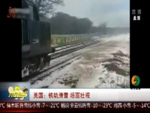 英国:铁轨清雪 场面壮观