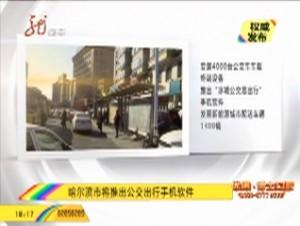 哈尔滨市将推出公交出行手机软件
