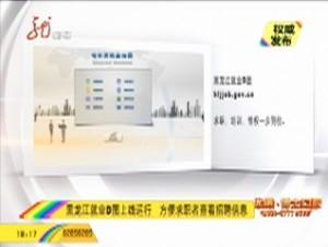 黑龙江就业D图上线运行 方便求职者查看招聘信息