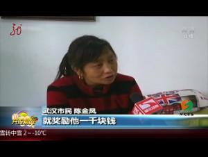 武汉:女子落水被救 寻恩30载