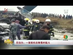 尼泊尔:一架客机在降落时起火