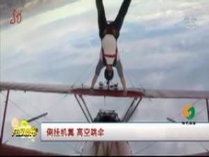 倒挂机翼 高空跳伞