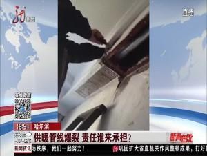 哈尔滨:供暖管线爆裂 责任谁来承担?