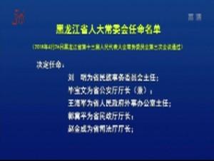 黑龙江省人大常委会任命名单