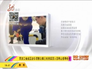 黑龙江省成品油专项整治第三检查组深入双鸭山督导检查