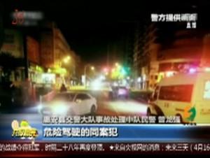 福建:醉驾撞车 司机车主同责