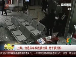 上海:伪造存单取钱被识破 男子被刑拘