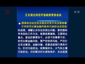 王文涛主持召开省政府常务会议 提高政治站位坚决落实好党中央决策部署 打好防范化解金融风险和污染防治攻坚战