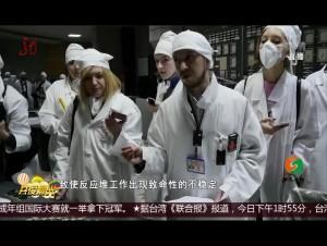 探访切尔诺贝利核电站
