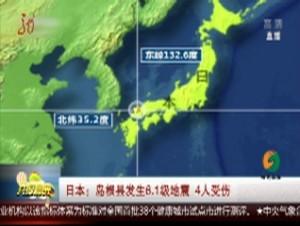 日本:岛根县发生6.1级地震 4人受伤