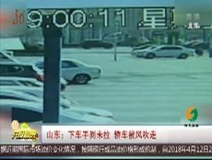 山东:下车手刹未拉 轿车被风吹走
