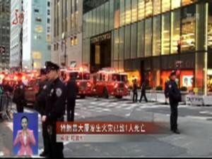 特朗普大厦发生火灾已致1人死亡