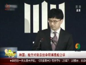 韩国:检方对前总统李明博提起公诉