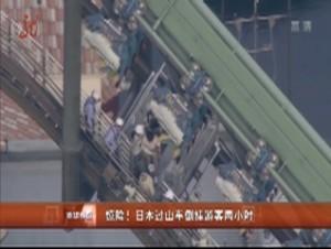 惊险!日本过山车倒挂游客两小时