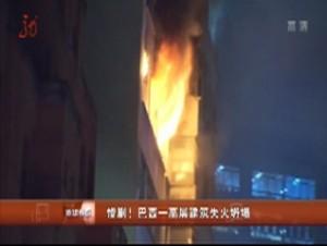 惨剧!巴西一高层建筑失火坍塌