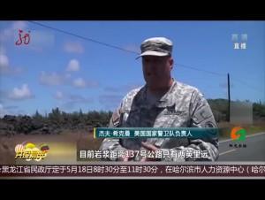 美国:夏威夷火山出现20条裂缝 旅游业损失巨大