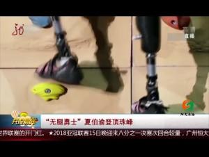 """""""无腿勇士""""夏伯渝登顶珠峰"""