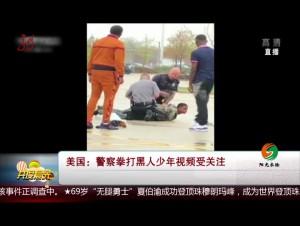 美国:警察拳打黑人少年视频受关注