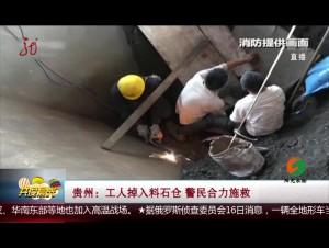 贵州:工人掉入料石仓 警民合力施救