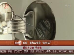 """重庆:面包车变身""""加油站"""""""