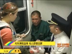 列车满载温情 助力旅客回家