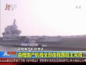首艘国产航母首次出海试验
