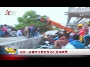 印度一在建立交桥发生部分垮塌事故