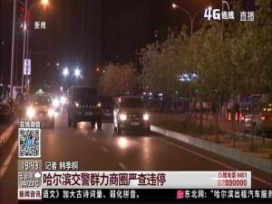 哈尔滨交警群力商圈严查违停