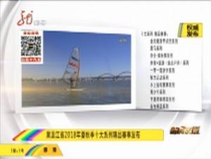 黑龙江省2018年夏秋季十大系列精品赛事发布