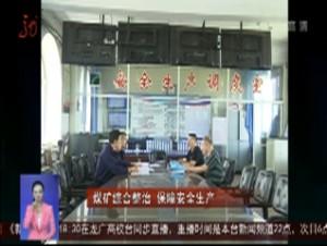 煤矿综合整治 保障安全生产