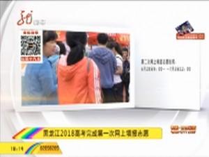 黑龙江2018高考完成第一次网上填报志愿
