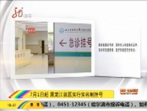 7月1日起 黑龙江就医实行实名制挂号