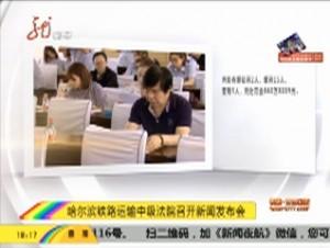 哈尔滨铁路运输中级法院召开新闻发布会