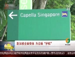 """新加坡全面安保 为会晤""""护航"""""""
