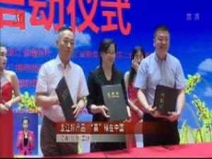 """龙江好产品 """"赢""""销在中国"""