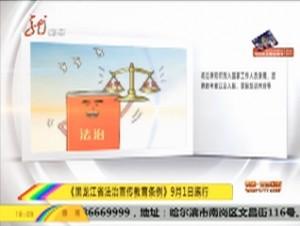 《黑龙江省法治宣传教育条例》9月1日施行