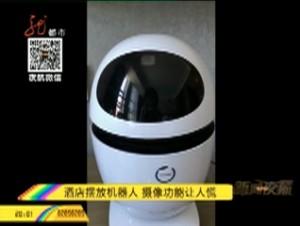 酒店摆放机器人 摄像功能让人慌