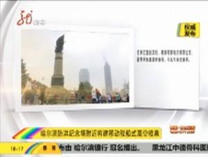 哈尔滨防洪纪念塔附近将建移动驳船式高空喷泉