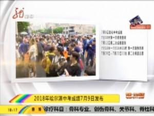 2018年哈尔滨中考成绩7月9日发布