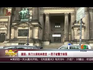 德国:持刀大闹柏林教堂 一男子被警方制服