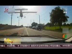 美国:洛杉矶一架小型飞机紧急降落繁忙路段