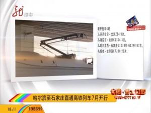 哈尔滨至石家庄直通高铁列车7月开行