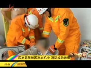 四岁男孩被困洗衣机中 消防成功救援
