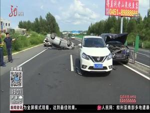 哈同高速六车连撞 两人受伤