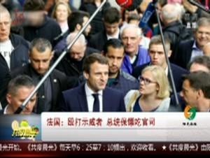法国:殴打示威者 总统保镖吃官司