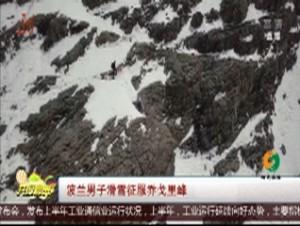 波兰男子滑雪征服乔戈里峰