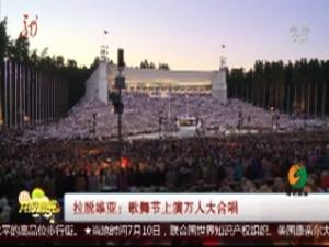 拉脱维亚:歌舞节上演万人大合唱